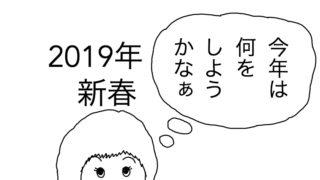 20190101アイキャッチ